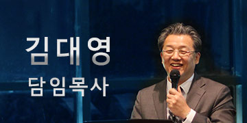 김대영 담임목사